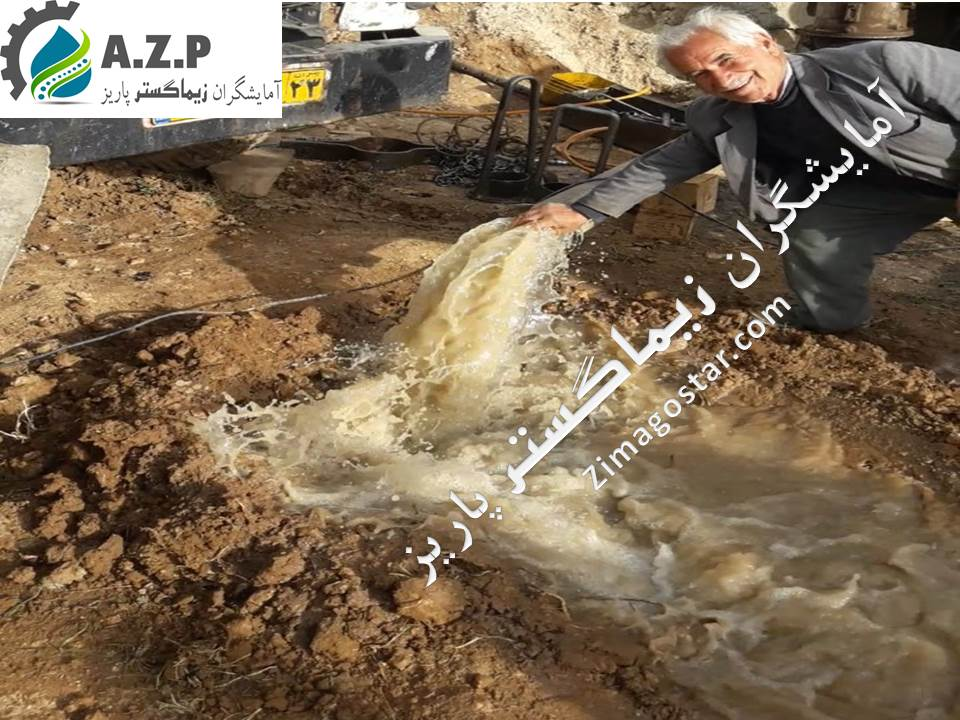 شناسایی آب زیرزمینی و پمپاژ چاه آب