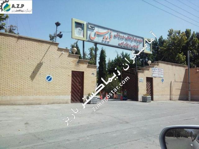 آبیابی در مجموعه تفریحی ورزشی فردوس اصفهان