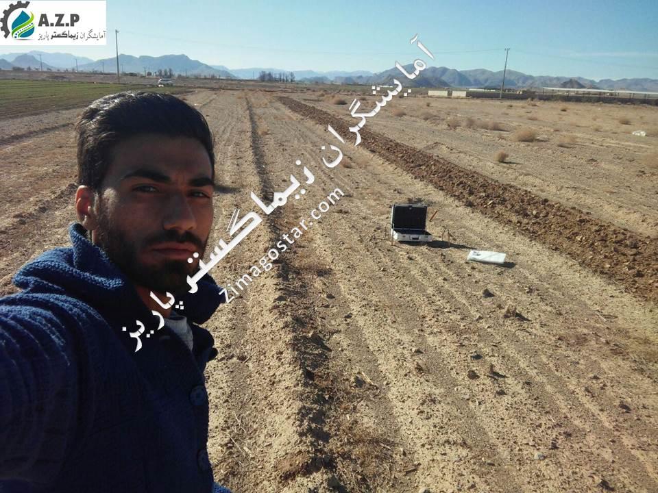 تعیین محل حفاری چاه آب در اصفهان