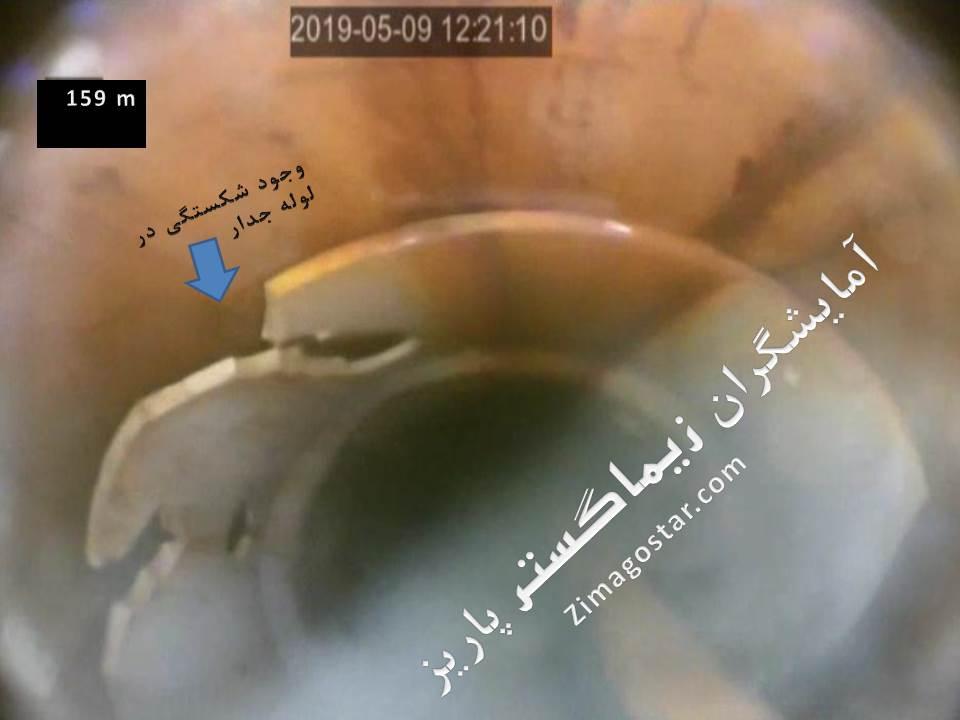 عکس برداری داخل چاه آب